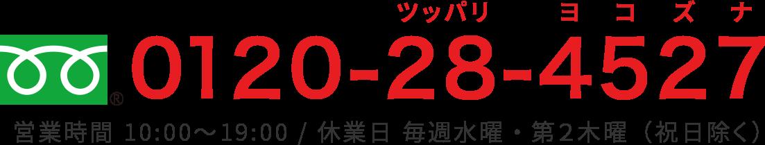 ツッパリヨコズナ 営業時間 10:00〜18:00 / 休業日 毎週水曜・第2木曜(祝日除く)