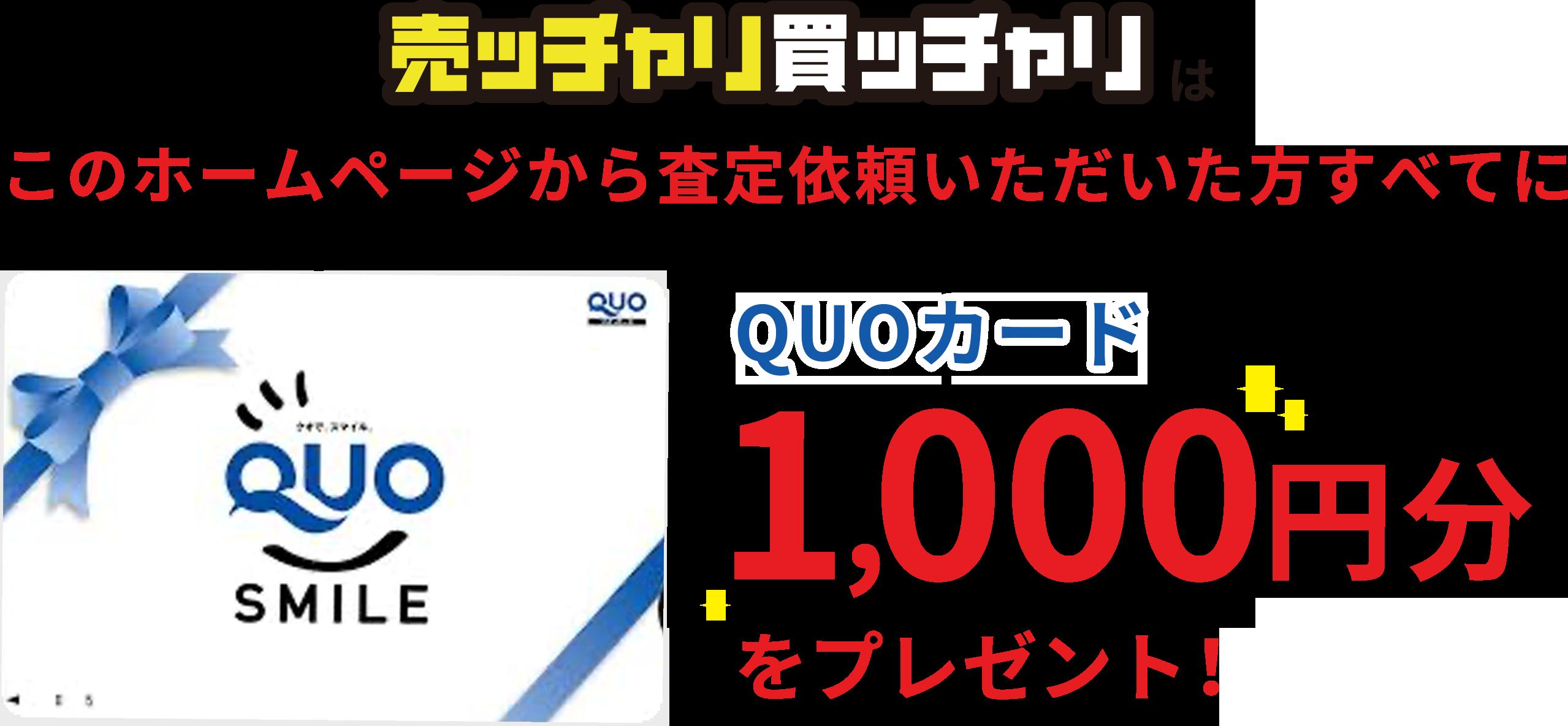 売ッチャリ買ッチャリはこれから査定依頼される方すべてにQUOカード1,000円分をプレゼント
