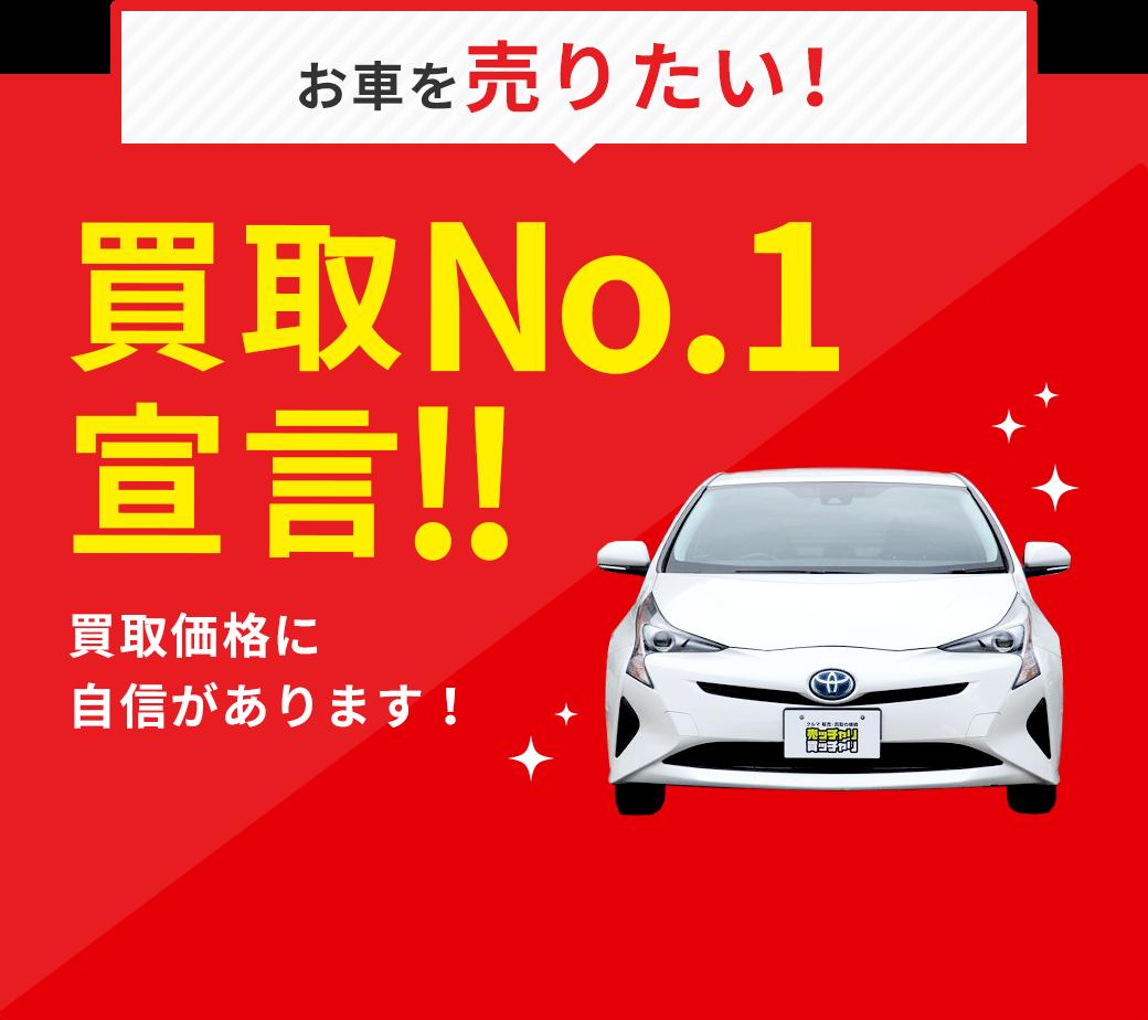 お車を売りたい! 買取No.1宣言!! 買取価格に自信があります!